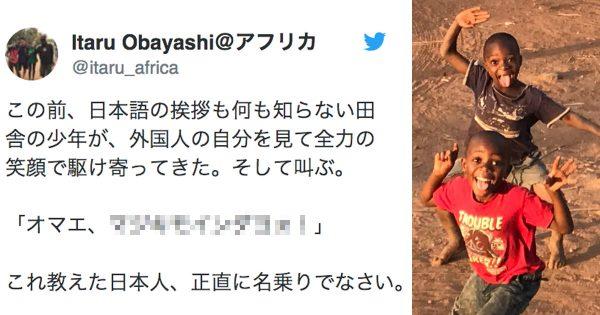 犯人は名乗り出なさい!アフリカの子どもが言い放った「日本語の挨拶」に戦慄が走る