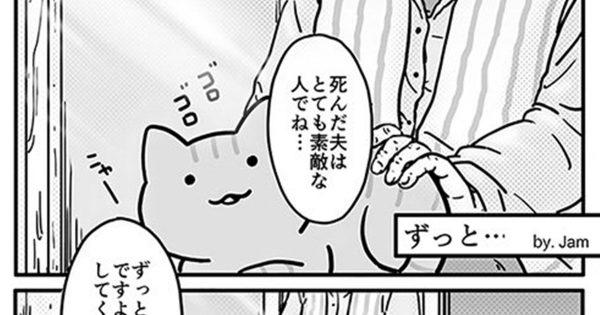 【漫画】夫に先立たれたお婆ちゃん... 愛ネコの力でステキな出来事が起こる