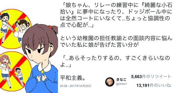 日本の将来を任せたい「平和主義すぎる」3人の子ども
