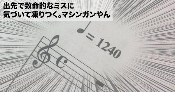 【吹奏楽部にはわかる致命的ミス】爆笑を禁じ得ない謎の譜面 9選