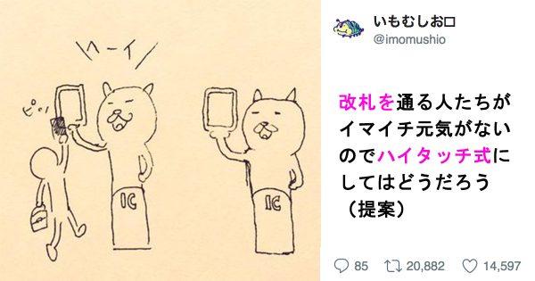 日本に元気を!世の中を平和にしそうなナイスアイディア6選
