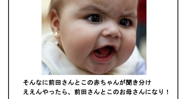 連休を笑いで締める!あなたの腹筋を破壊する赤ちゃんボケて10選