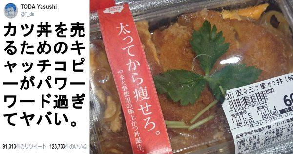 店長よくOK出したな!広島のスーパーの売り文句が攻めすぎてると話題