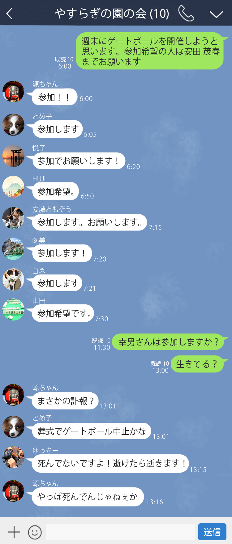 roujin_home_LINE2