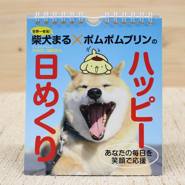 柴犬まる×ポムポムプリンのハッピー日めくりカレンダー