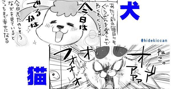 猫 = リアクション芸人!漫画で見る「犬と猫の生活の違い」に爆笑