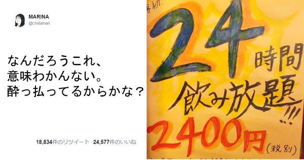 【24時間で2400円はヤバい】酒好きが思わず四度見する光景 5選