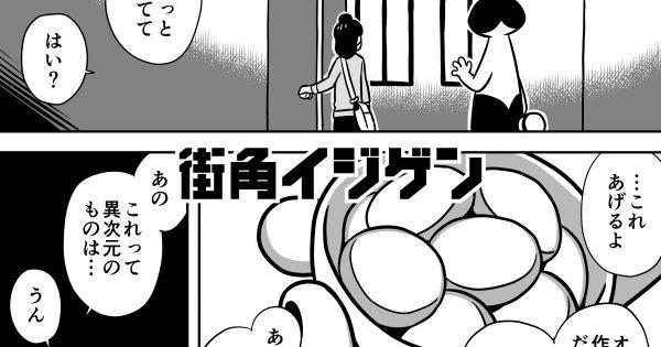 【クッキー】 街角イジゲン 第2話