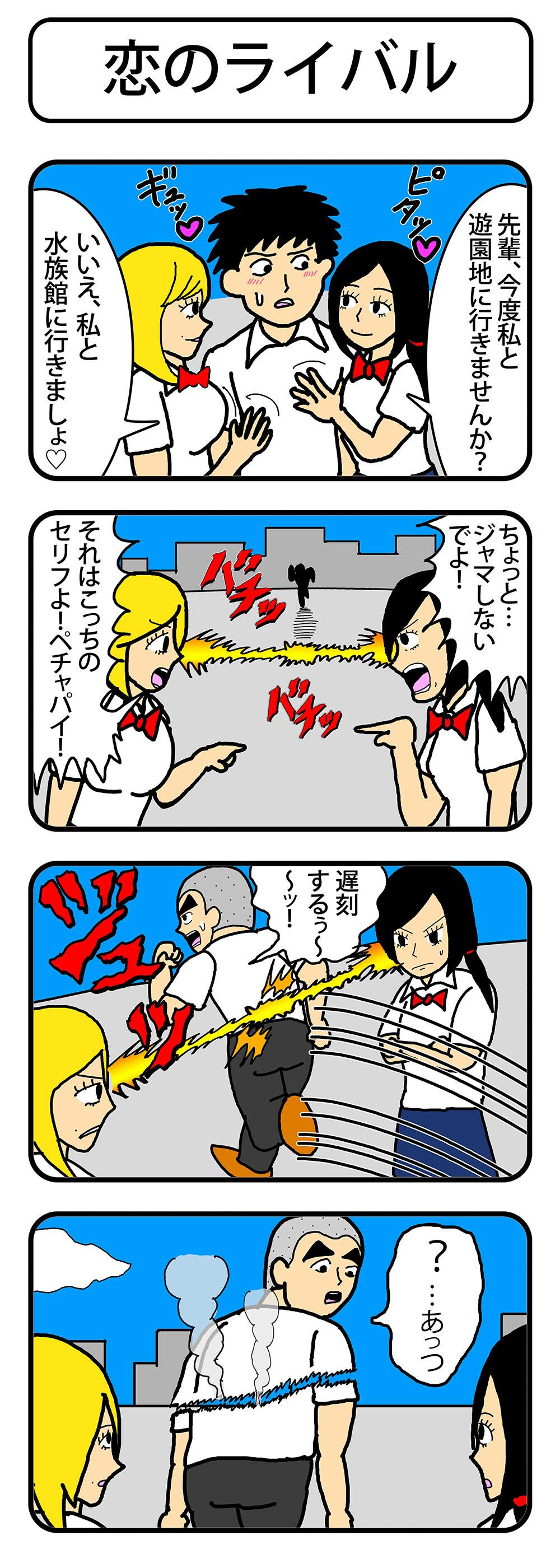 恋のライバル_おぎぬま