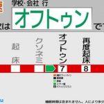 おふとん命!「全日本もう帰りたい協会」が代弁する社会人の叫び 10選