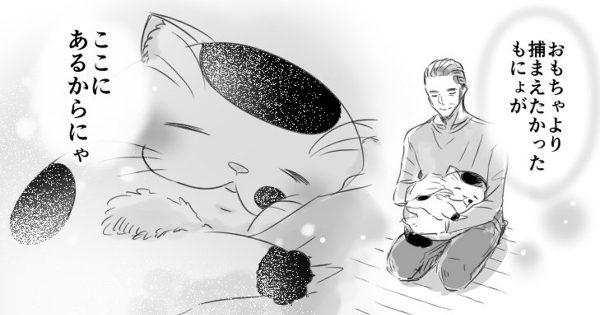 おじさまと猫第15話。おじさまをギュッと抱きしめるふくまるが可愛すぎる
