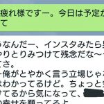「彼氏はいないのかな?」ある上司が女性部下に送ったLINEが生々しい