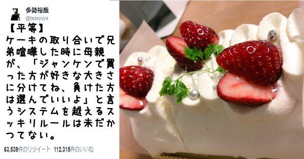 【ケーキを平等に食べる方法】我が家で実践しているナイスなシステム 6選