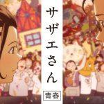 「サザエさん」の女子高生時代⁈マスオとの馴れ初めを描いたアニメCMが話題