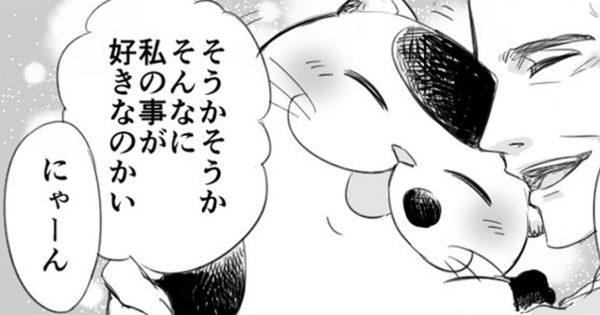 【おじさまと猫 番外編その3】ふくまるの言葉を都合よく解釈しちゃうおじさまがお茶目で可愛い