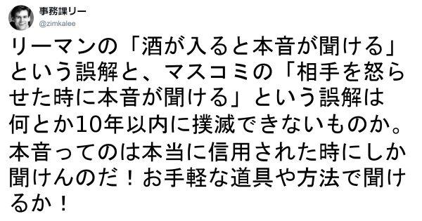 よくぞ言ってくれた!そろそろ本気で直していきたい日本のダメな風習 5選