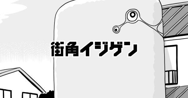 【仮住まい】 街角イジゲン 第4話