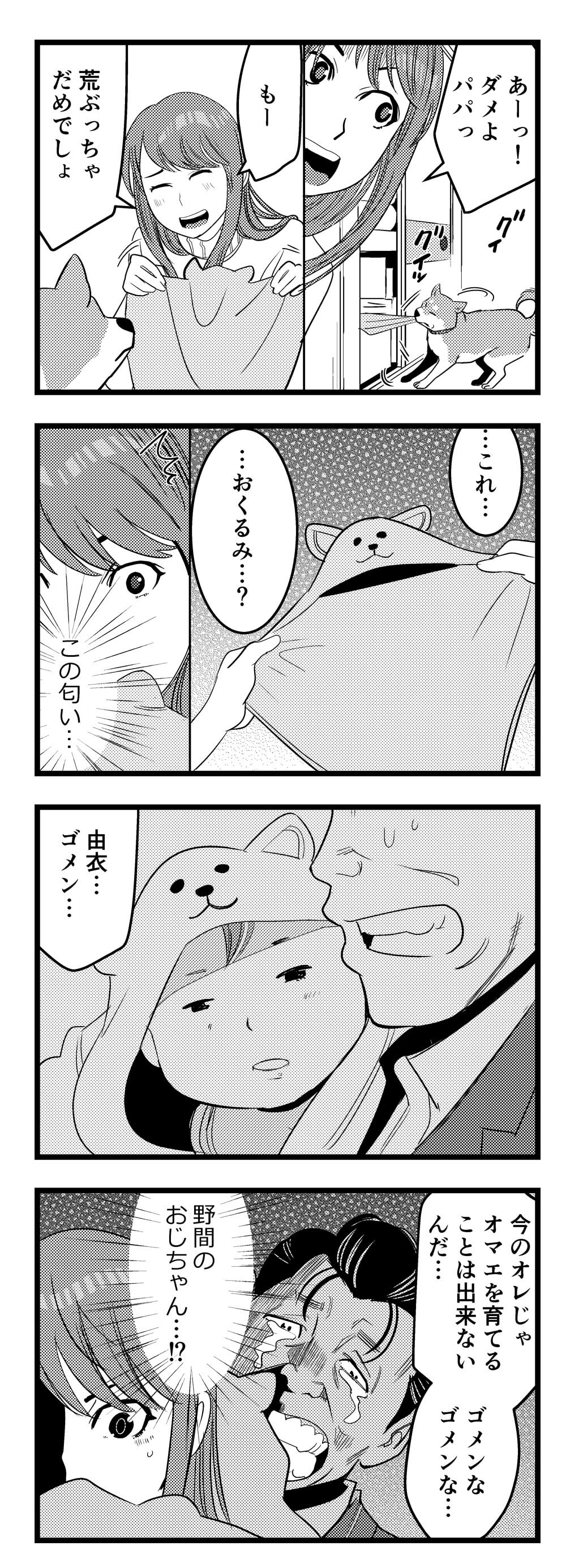 犬ごりネーム_060-2