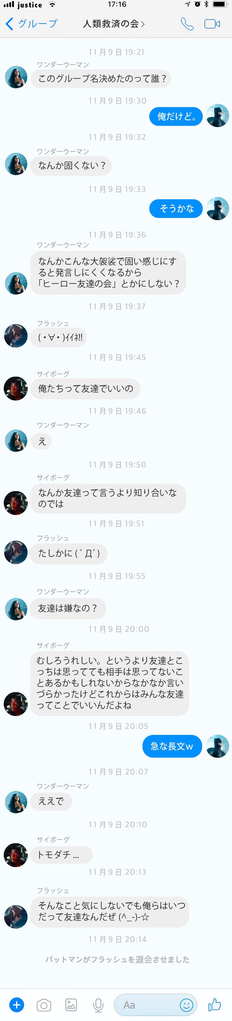 justice_messenger1