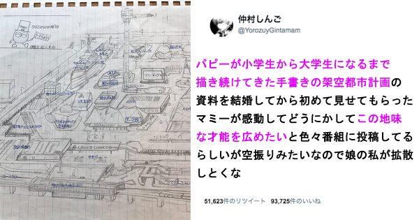 父が趣味で描いた都市計画がスゴい!母娘「この地味な才能を広めたい」
