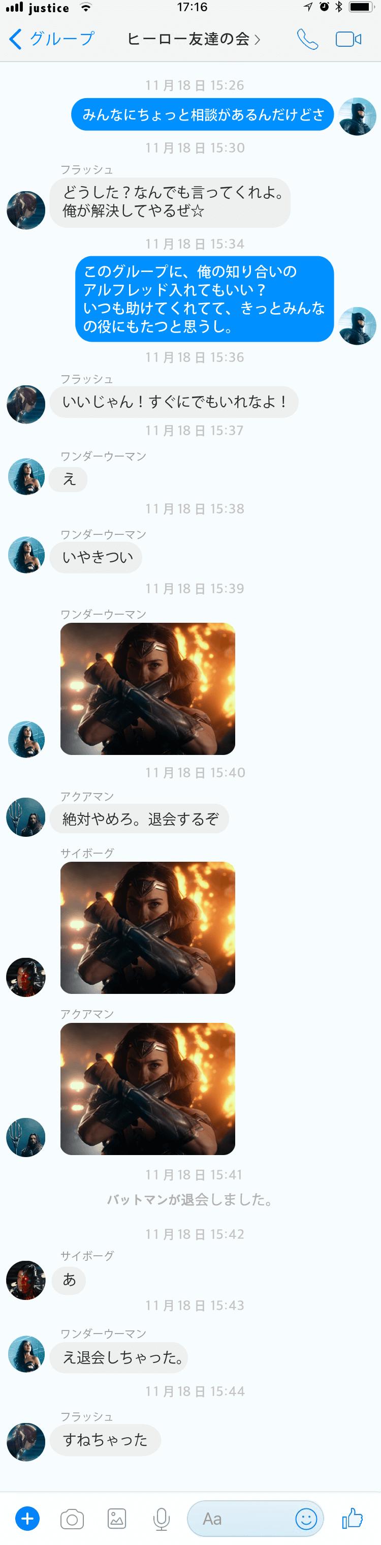 justice_messenger2