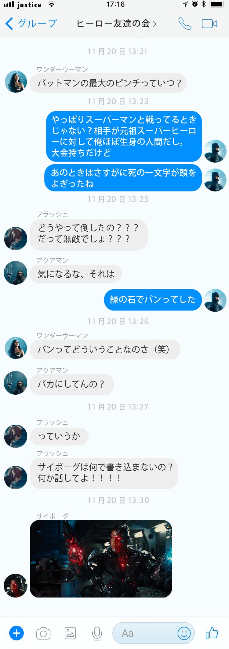 justice_messenger3