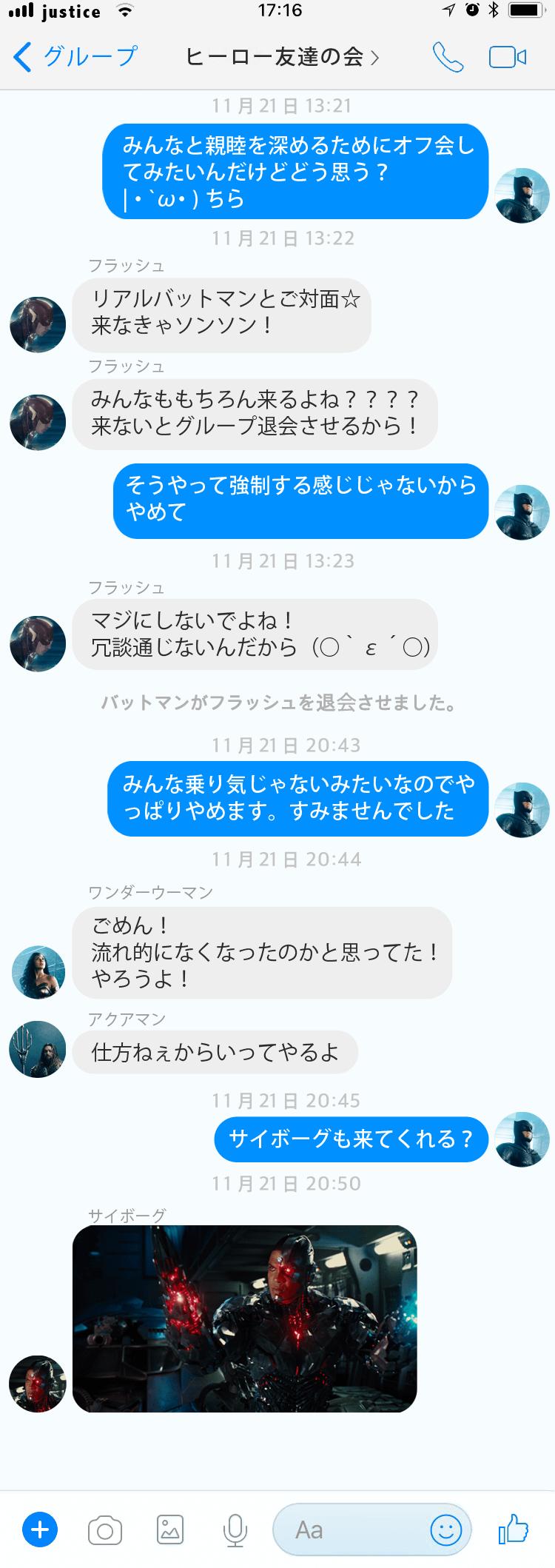 justice_messenger4