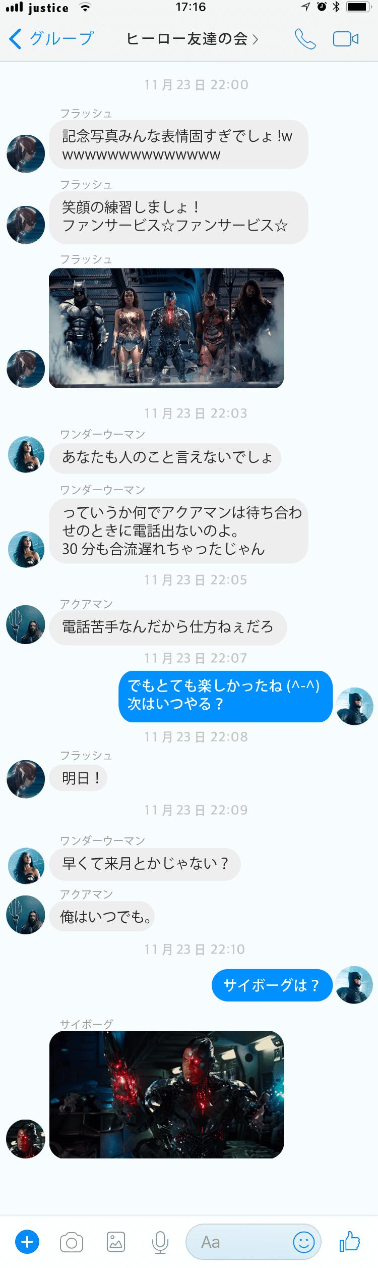 justice_messenger5