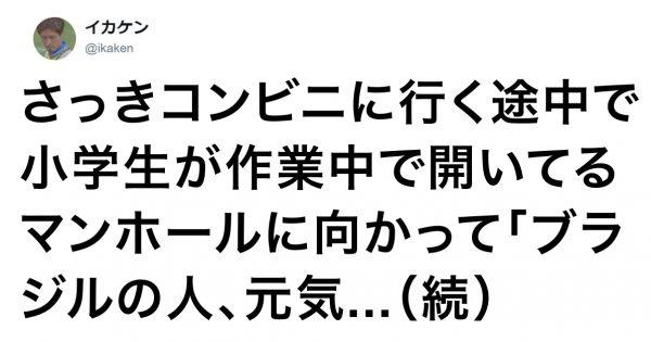 「日本って本当に平和だなぁ」と感じるほのぼのエピソード 5選