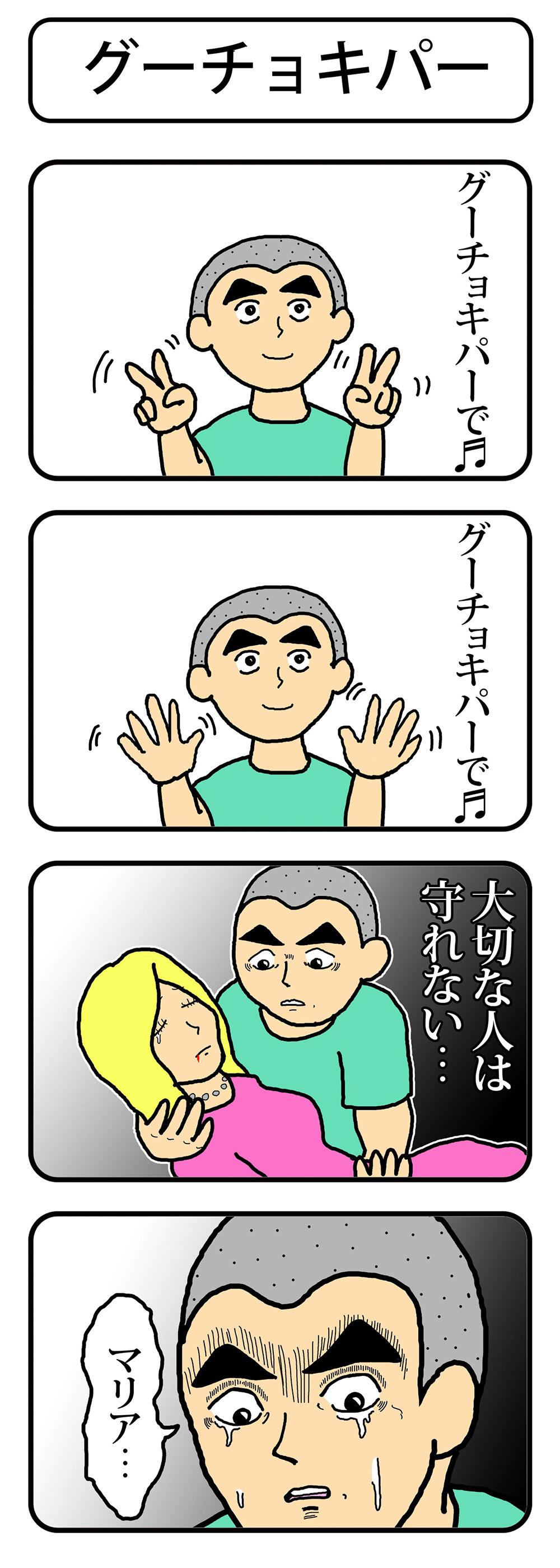グーチョキパー1
