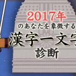 【今年はどんな年だった?】2017年のあなたを象徴する『漢字一文字』診断