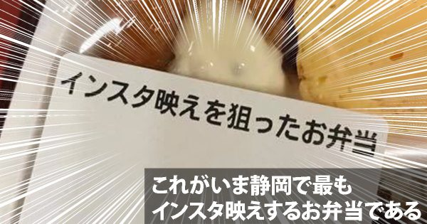 静岡大丈夫か?! 日本各地で見かけた「ぶっ飛び商品」10選