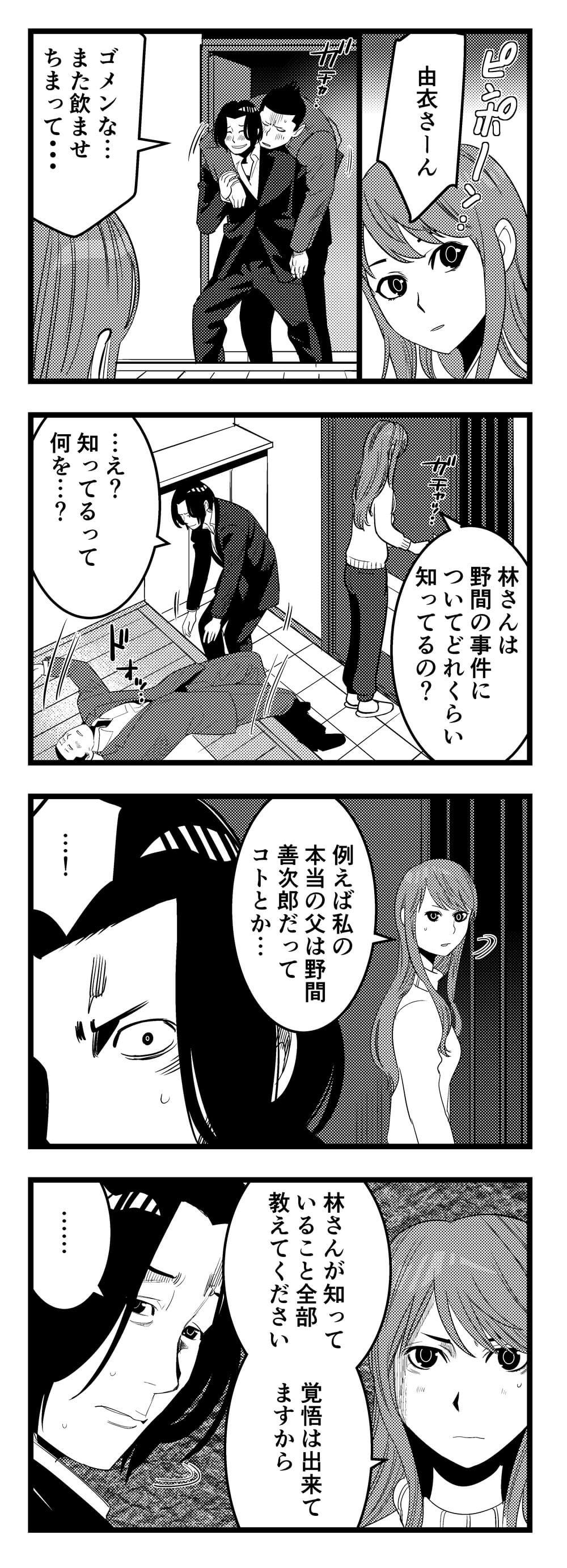 犬ごりネーム_061-3