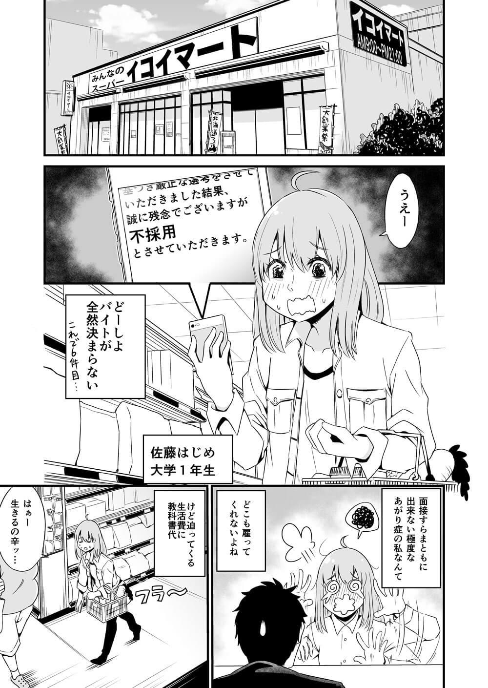 1話テキスト_001