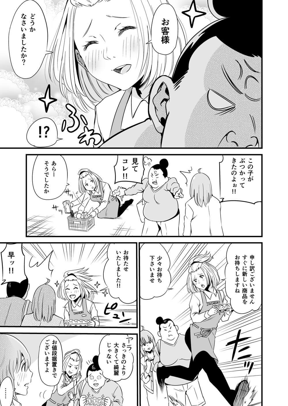 1話テキスト_003