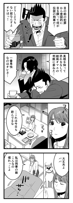 犬ごりネーム_060-1