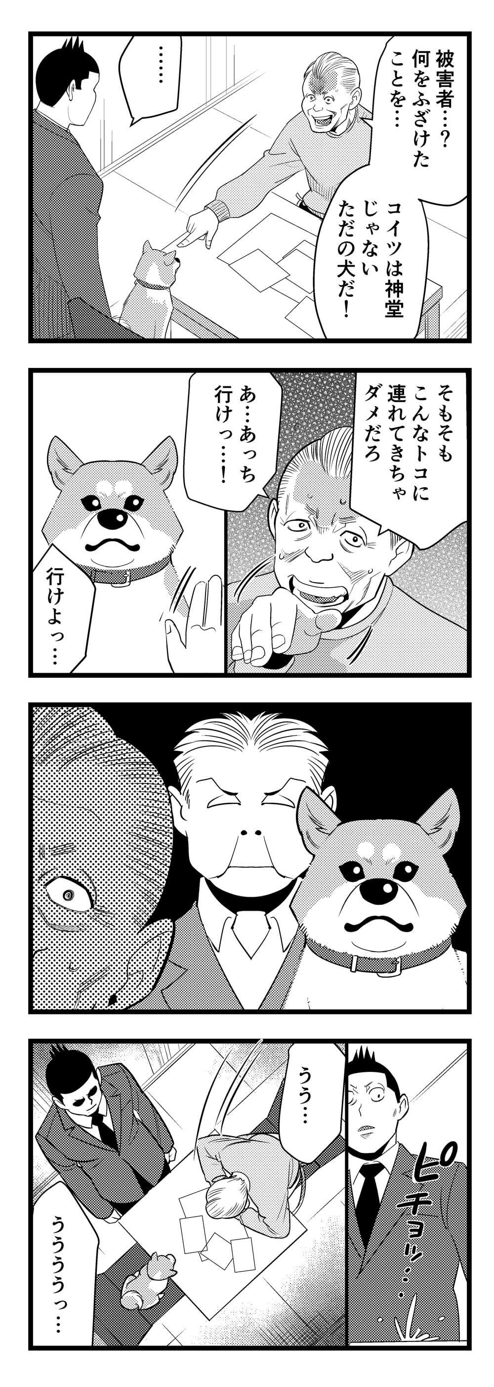 犬とゴリラ25_058-2