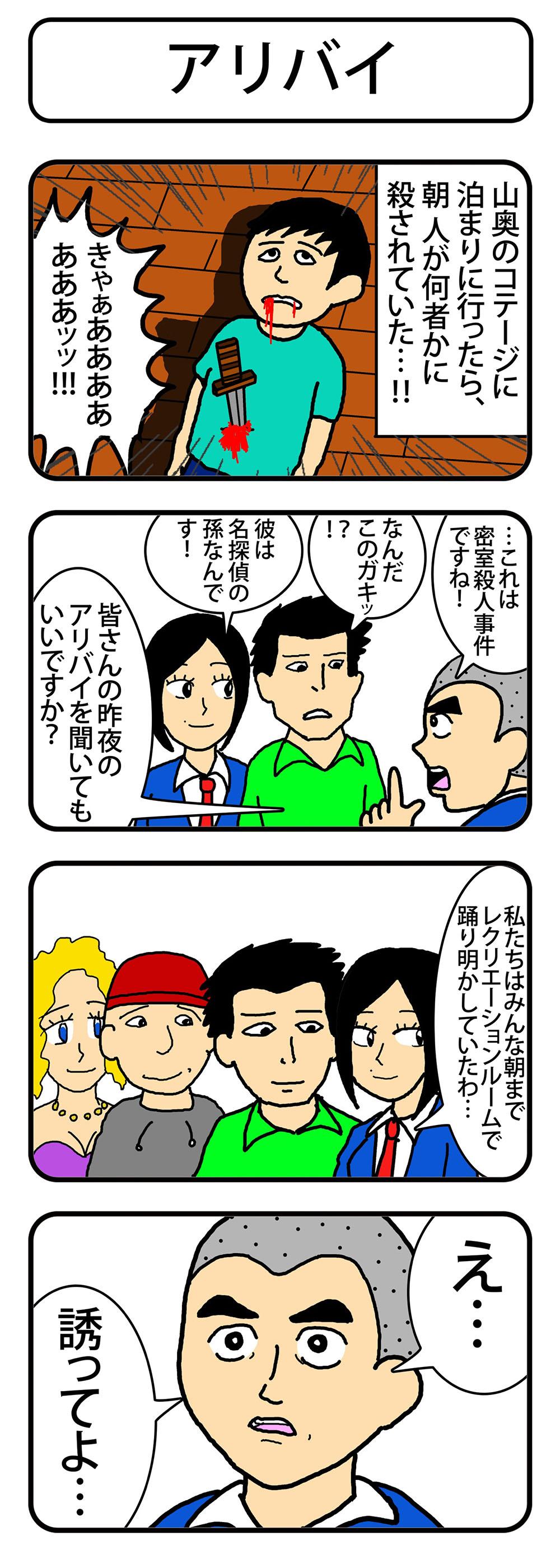 アリバイ_おぎぬま