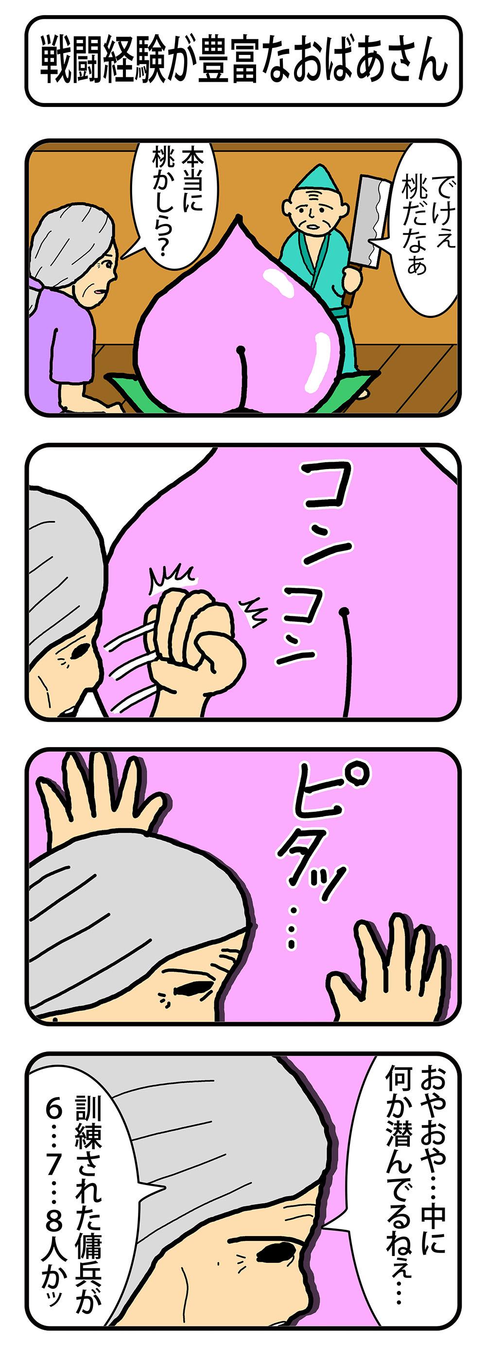 戦闘経験豊富なおばあちゃん