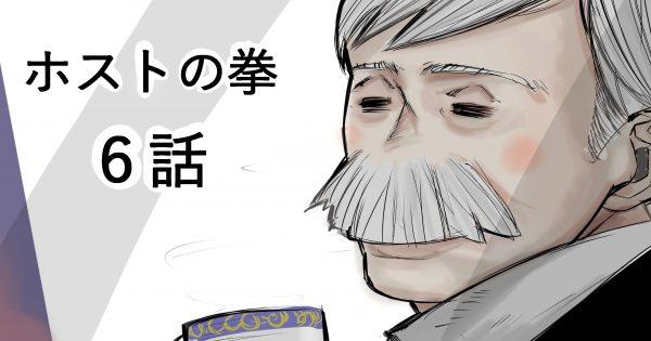 【再会】ホストの拳 第6話