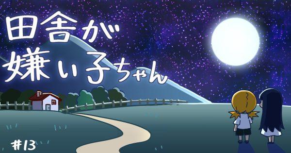 【東京の家賃相場ヤバい!】田舎が嫌い子ちゃん 第13話