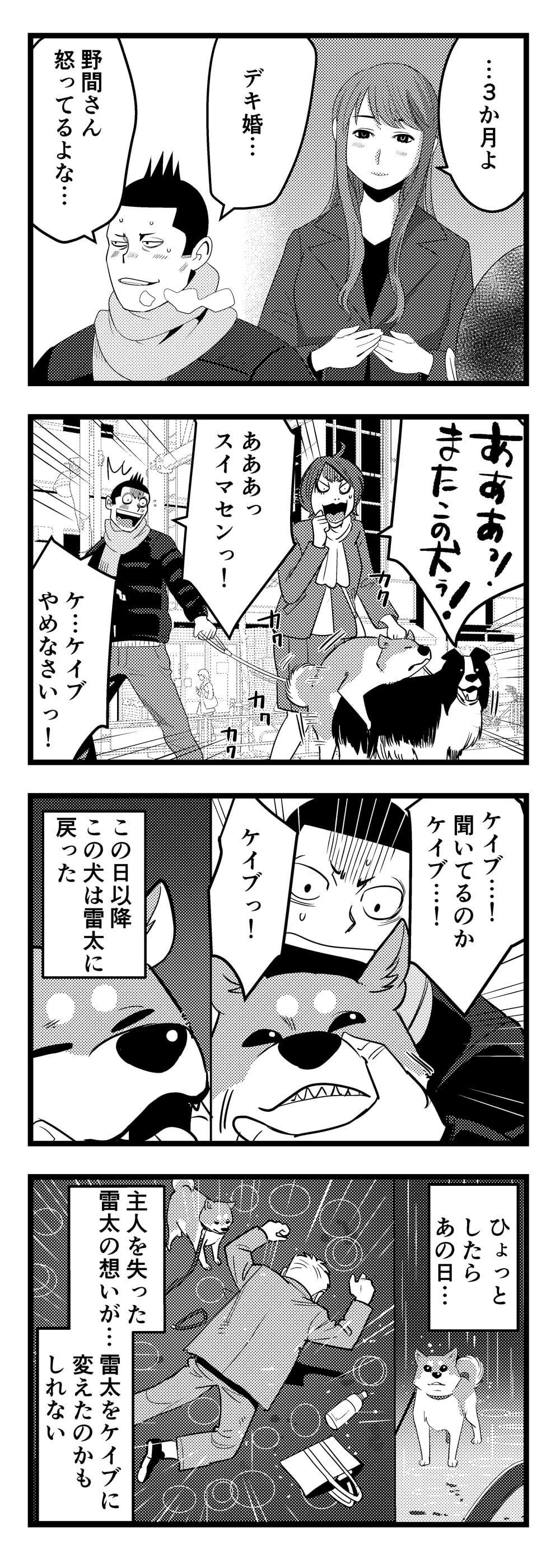 犬ごりネーム_062-5