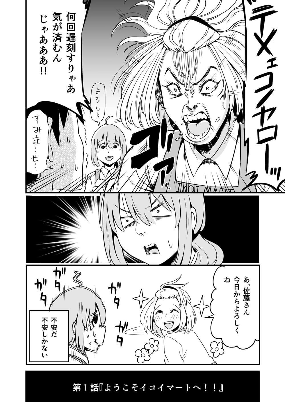 1話テキスト_008