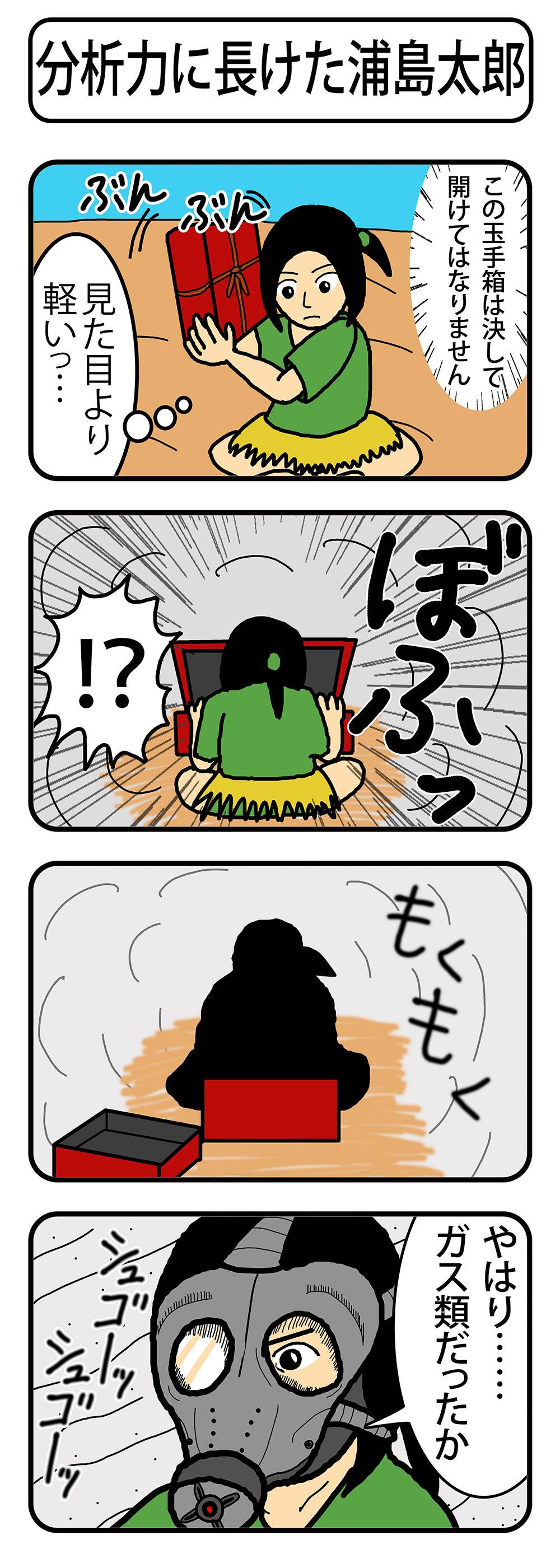 浦島太郎fin