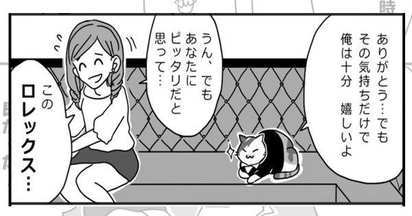 この店は通っちゃう!漫画「ネコのホストクラブ」に貢ぎたい気持ちが暴走しそう