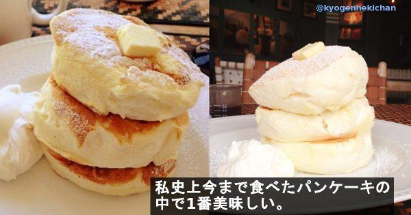 【押し寄せるカロリー】見た目のインパクトが強烈なパンケーキ 7選