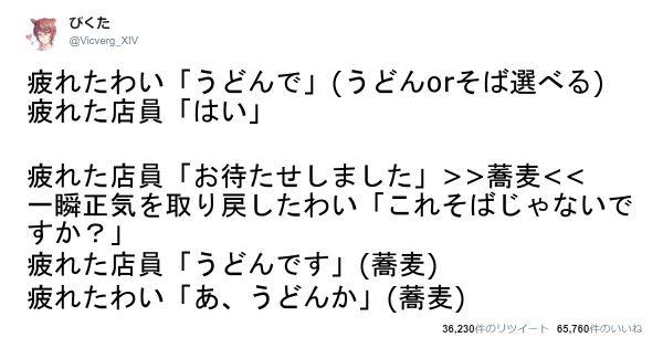 山田くん座布団10枚あげて!(笑) 店員と客のコントのような会話 6選