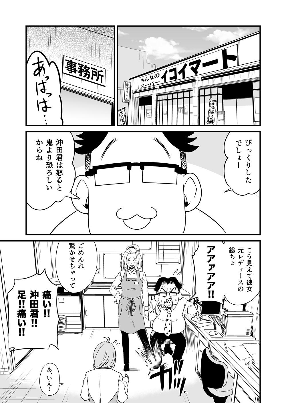レジの佐藤さん_001
