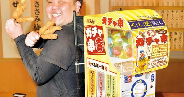 大大吉ならなんと伊勢海老が⁉大阪で話題のガチャ串にチャレンジしてきた
