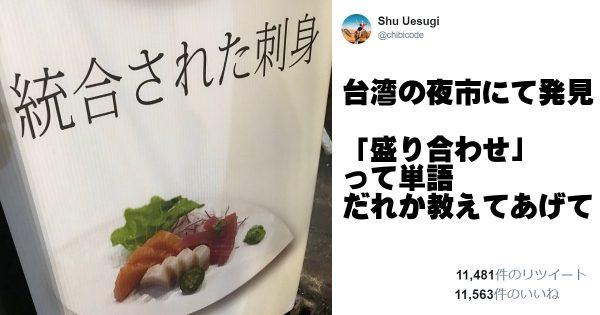 やっぱり日本語って難しい!破壊力がハンパない「おもしろ翻訳」9選